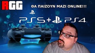 TO PS5 ΘΑ ΠΑΙΖΕΙ ONLINE ME TO PS4!!!