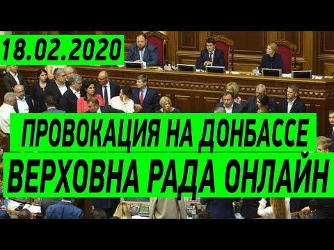 Провокация ЛДНР на Донбассе | Верховная Рада Онлайн. Прямой Эфир от 18.02.2020