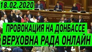 Фото Провокация ЛДНР на Донбассе  Верховная Рада Онлайн. Прямой Эфир от 18.02.2020