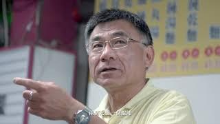 【幾種味】古都好味 台南有影 106年公用頻道影片徵件活動 首獎