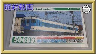 【開封動画】グリーンマックス 50693 近鉄15200系あおぞらII(15207編成)2両編成セット(動力付き)【鉄道模型・Nゲージ】