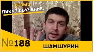 Отзыв о тренинге Владимира Шамшурина! Пикап. Пикап мастер.