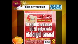 Ayubowan Suba Dawasak   Paththara   2020 -10 -08 Rupavahini Thumbnail