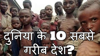 Top 10 Poorest Countries in World 2016? दुनिया के 10 सबसे गरीब देश? विश्व का सबसे गरीब देश?