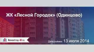 ЖК «Лесной Городок» (Одинцово)(Подробно о ЖК «Лесной Городок» читайте на сайте Novostroy-M.ru: ..., 2014-12-27T16:22:24.000Z)