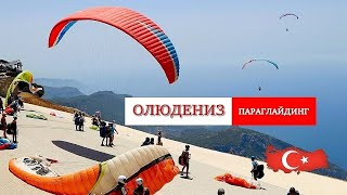 Олюдениз. Бабадаг параглайдинг. Канатная дорога. Лучший курорт Турции. 2021