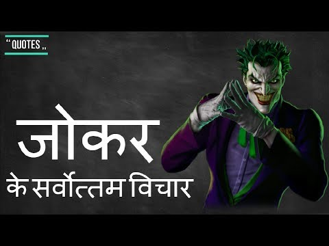Inspirational Quotes by Joker in Hindi - किया आप किसी काम मै अच्छे है ? || QUOTES IN HINDI