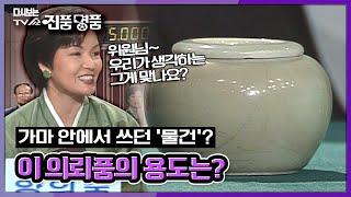 [다시보는 TV쇼 진품명품] 가마 안에서 쓰던 물건? …