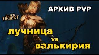 Ranger 281 AP vs Valkyrie 269 AP мой архив ПВП в Гистрии #2 Black Desert (MMORPG - ИГРЫ)