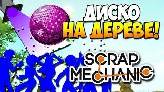 Scrap Mechanic | ДИСКОТЕКА НА ДЕРЕВЕ!