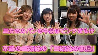 『三姉妹の部屋』#43 / ご当地アイドル(流山)本当の三姉妹ダンスボー...
