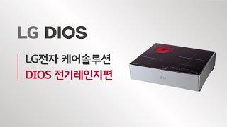 LG전자 케어솔루션 - DIOS 전기레인지 편