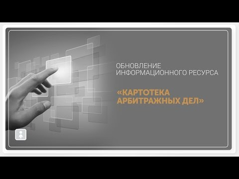 Торги по банкротству Обновления на kad arbitr.ru