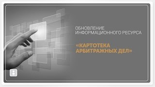 Торги по банкротству Обновления на kad arbitr.ru(, 2017-01-12T17:28:22.000Z)