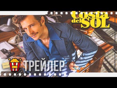 ОТРЯД КОСТА-ДЕЛЬ-СОЛЬ — Русский трейлер (Субтитры) | 2019 | Новые трейлеры