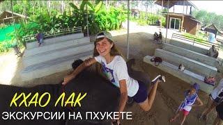 Экскурсии на Пхукете: Кхао Лак Таиланд 2016(, 2016-07-26T12:37:38.000Z)