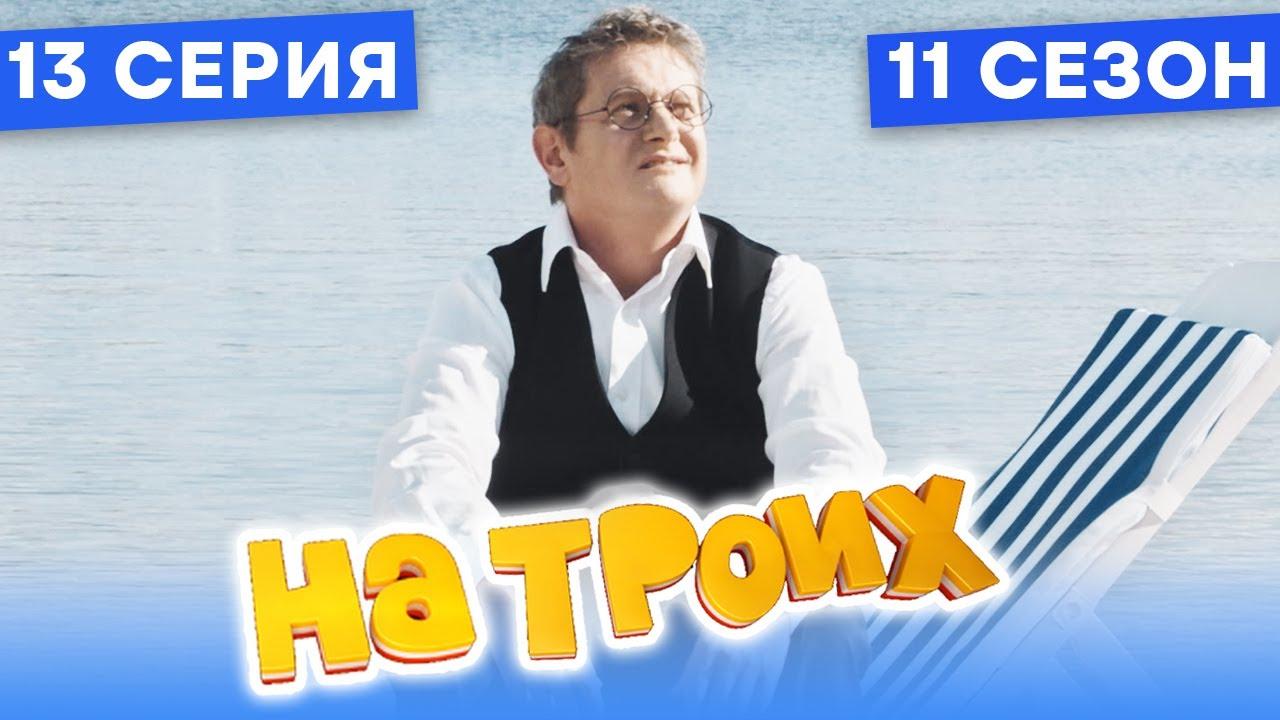 🤣 ЕВРЕЙ НА ПЛЯЖЕ - На Троих 2021 - 11 СЕЗОН - 13 серия | ЮМОР ICTV