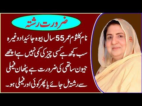 Zarorat e Rishta Name Kalsum age 55 Years Old Widow Bridal Marriage Proposal Program details