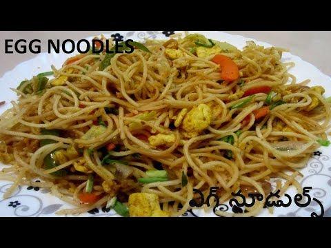 How to prepare egg noodles recipe in telugu