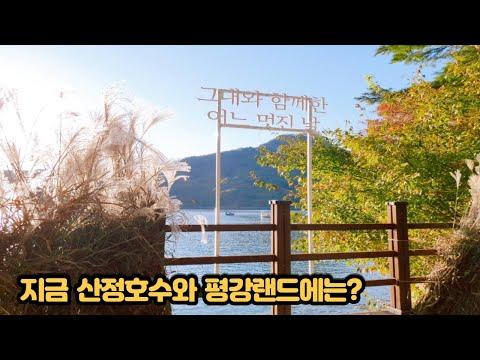 [가을에 산정호수, 평강랜드에 가면? | 포천청년PD가 떴다