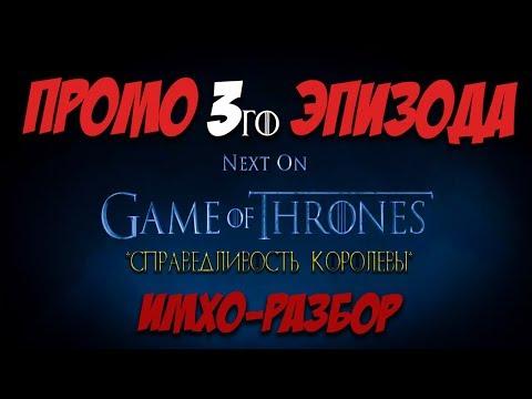 Игра Престолов 7 сезон 3 серия - ТРЕЙЛЕР Обзор