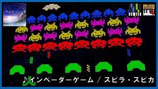 スピラ・スピカ - インベーダーゲーム