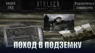 С.Т.А.Л.К.Е.Р. Вариант 'Омега', версия 4.2.3 Подземелья Агропрома