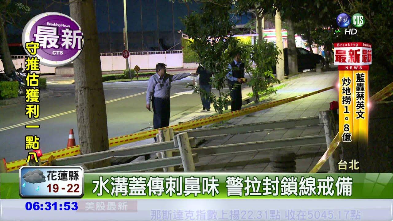陽明醫院瓦斯漏氣 警拉封鎖線 - YouTube