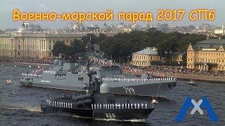 Парад ВМФ в Санкт-Петербурге. День ВМФ 30 июля 2017 салют