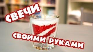 """Свечи своими руками - Kamila Secrets для магазина """"Выдумщики.ру"""""""