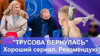 Александра ТРУСОВА возвращается к ЭТЕРИ ТУТБЕРИДЗЕ Не прошло и года