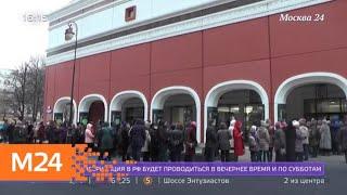 Смотреть видео Третьяковка открыла продажу билетов на выставку Мунка - Москва 24 онлайн