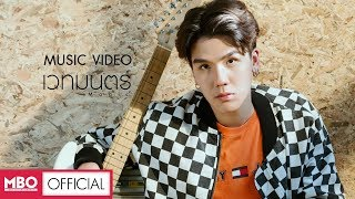 [Official MV] เวทมนตร์ (MAGIC) - มิว ชิษณุชา