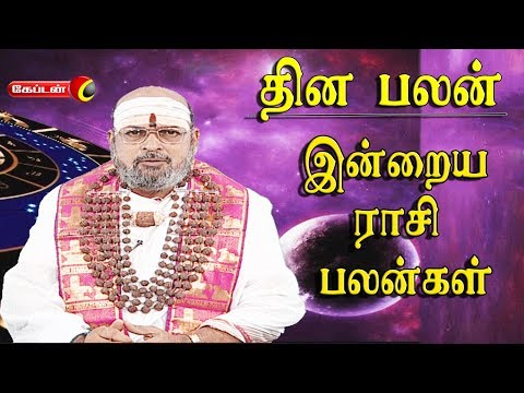 DinaPalan | Tamil Astrology | Tamil Horoscope | இன்றைய ராசி பலன்கள் | 26.05.2019 | Horoscope in Tamil | Tamil Astrology | Captain Tv | #astrology #Horoscope #Tamil #CaptainTv   Like: https://www.facebook.com/CaptainTelevision/ Follow: https://twitter.com/captainnewstv Web:  http://www.captainmedia.in