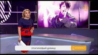 Альбом Димаша Кудайбергена стал платиновым в Китае через 37 секунд c начала продаж