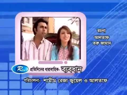 Drama Serial Babodhan Promotional, Direction By Shamim Reza Jewel-YouTube
