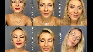 Палетка THE blushed NUDES от Maybelline. Варианты макияжей. Урок макияжа 13
