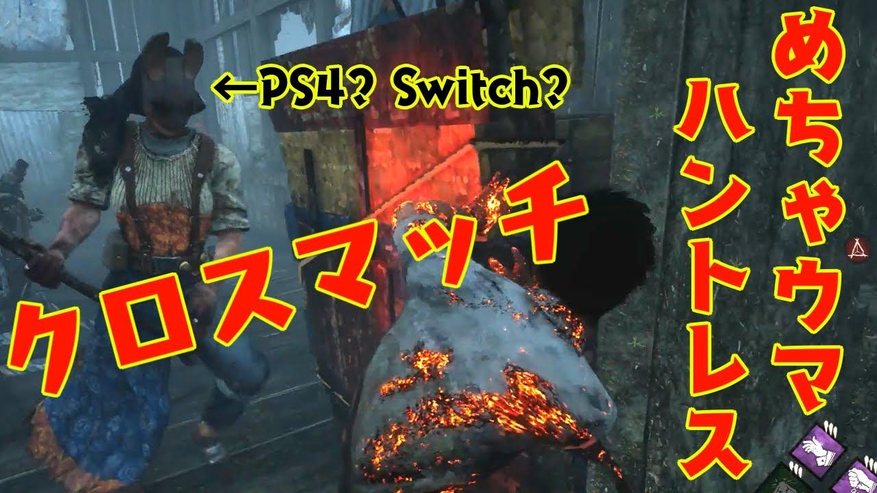 Switch マッチング デッドバイデイライト