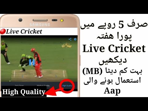 Live Cricket Streaming For Android Mobile, Cricket Channel Live Streaming,live Tv App