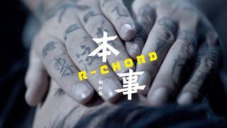 謝和弦 R-chord – 本事 Braveheart (華納官方版 Official HD MV)