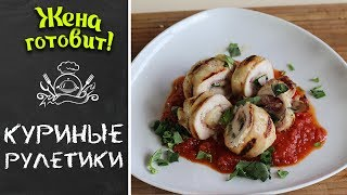 КУРИНЫЕ РУЛЕТИКИ НА ГРИЛЕ (самый вкусный рецепт!)