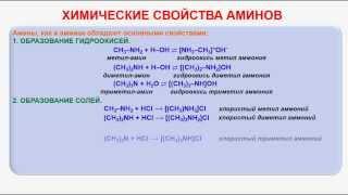 № 159. Органическая химия. Тема 23. Амины. Часть 4. Химические свойства аминов