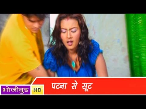 HD पटना से सूट - Patna Se Suit - Madam Fashion Wali - Bhojpuri Hot Songs 2014