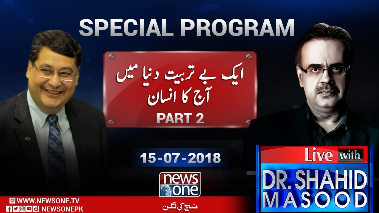 Live with Dr.Shahid Masood Special Program with Dr.Adil Najam | Part 2| 15-July-2018
