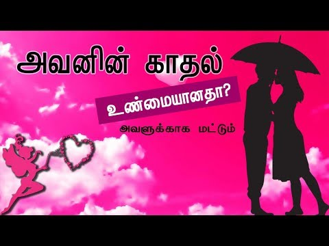 TRUE LOVE FROM A MAN in TAMIL ❤💘😍