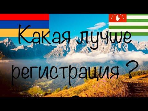 Купить авто в Абхазии  или в Армении ???!!!