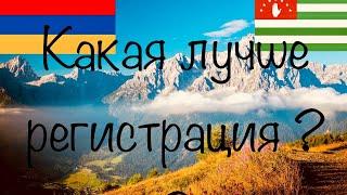 Армения или Абхазия где купить авто