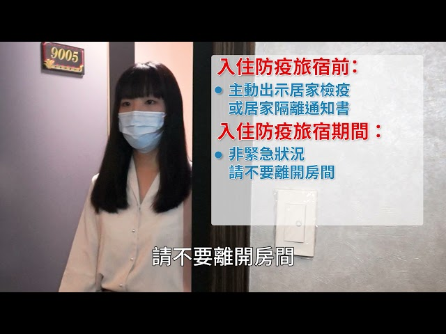 入住防疫旅宿的注意事項_國語【行政院防疫宣導影片】