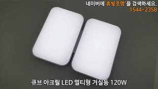 LED 거실등 큐브 아크릴 멀티형 120W