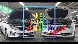 차량 사고유무 판별방법 2부 수입차편 (김앤고모터스)